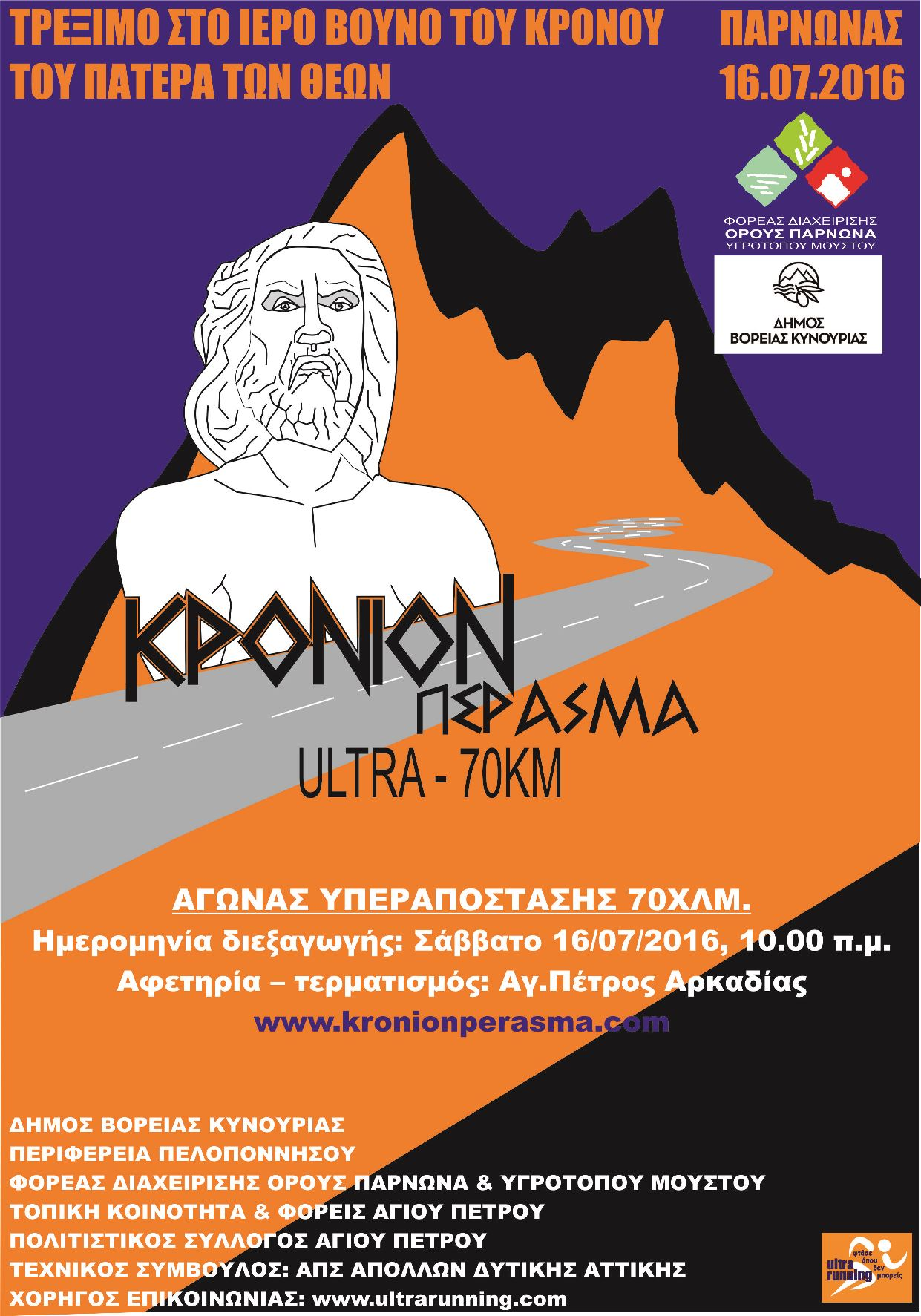 KRONION PERASMA 2016 small